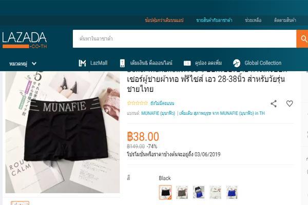 Quần lót nam Thái Lan được bán trên Lazada Thái Lan